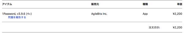 1Password mac ver 2200 yen