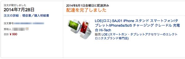 LOE SAJ01 iPhone stand