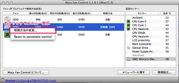 MacsFanControl 11