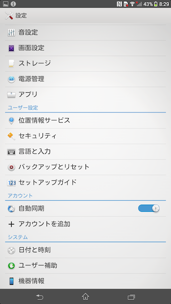Screenshot 2014 07 15 20 29 38