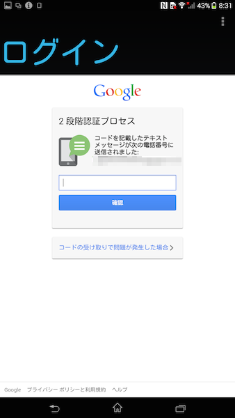 Screenshot 2014 07 15 20 31 42