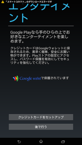 Screenshot 2014 07 15 20 32 27