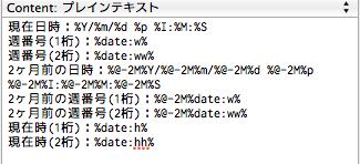 TextExpander example input