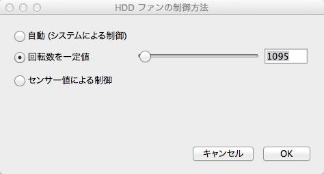 HDD ファンの制御方法