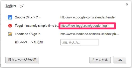 Chrome setting startup