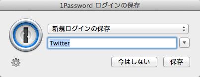 Do you save new login 1password