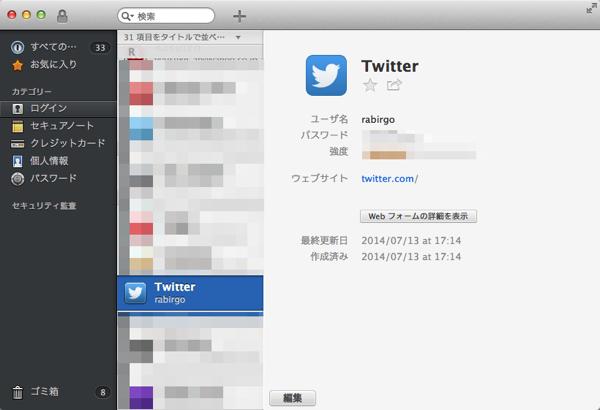 Registered twitter to 1password