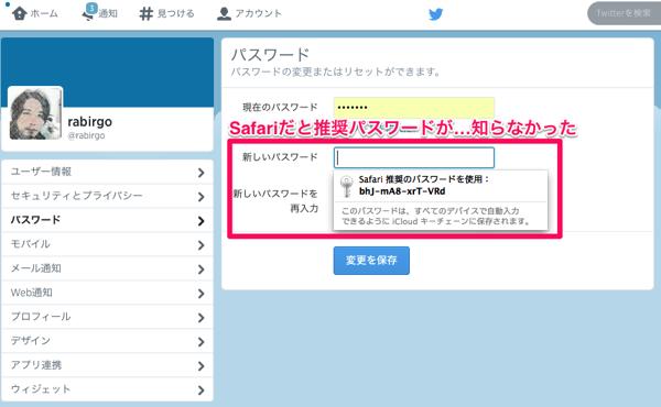 Twitter change password 1