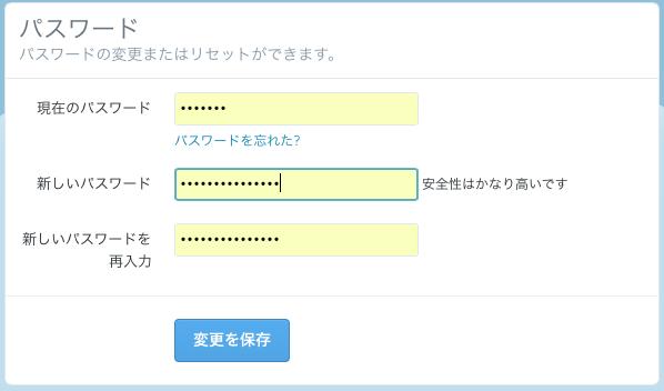 Twitter change password 2