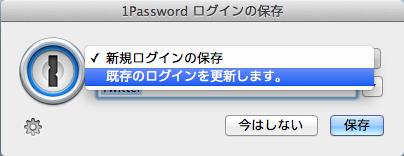 Twitter change password 3