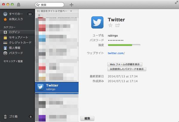 Twitter change password 5